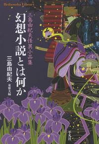 幻想小説とは何か 三島由紀夫怪異小品集