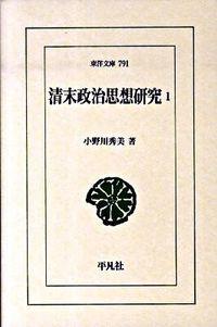 清末政治思想研究 1 東洋文庫 ; 791