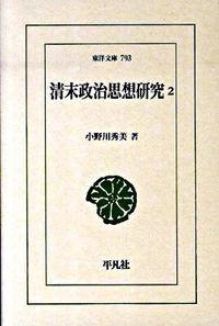清末政治思想研究 2 東洋文庫 ; 793