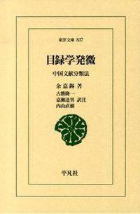 目録学発微 中国文献分類法 東洋文庫:837