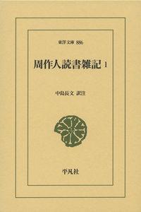 周作人読書雑記 1 東洋文庫 ; 886