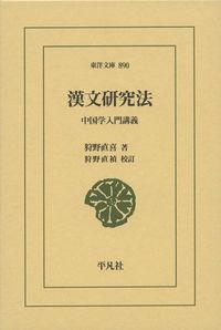 漢文研究法 中国学入門講義 東洋文庫 ; 890
