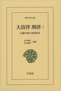 大清律・刑律1 伝統中国の法的思考