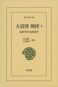 大清律・刑律 2 伝統中国の法的思考