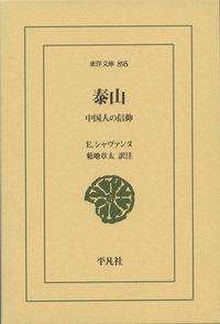 泰山 中国人の信仰