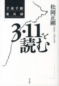 3・11を読む / 千夜千冊番外録