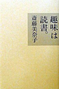 趣味は読書。(斉藤美奈子/著)
