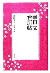 幸田文台所帖
