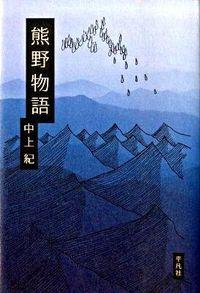 中上紀『熊野物語』表紙