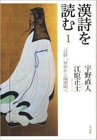 漢詩を読む 1