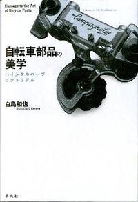 自転車部品の美学 / バイシクルパーツ・ピクトリアル