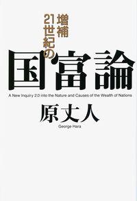 21世紀の国富論 増補