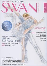 SWAN MAGAZINE Vol.52