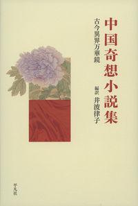 中国奇想小説集 古今異界万華鏡