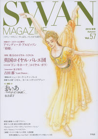 SWAN MAGAZINE Vol.57