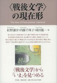 〈戦後文学〉の現在形