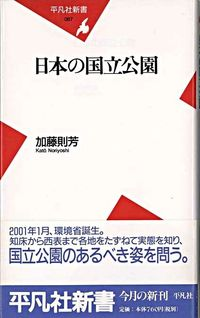 日本の国立公園 (平凡社新書)