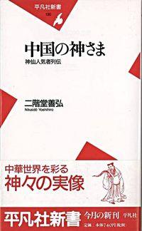 中国の神さま / 神仙人気者列伝