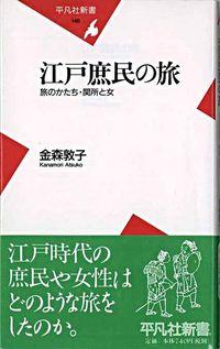 江戸庶民の旅 / 旅のかたち・関所と女