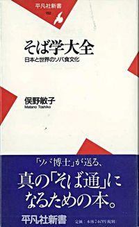 そば学大全 / 日本と世界のソバ食文化