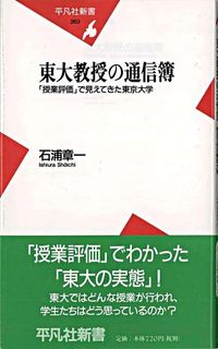東大教授の通信簿 / 「授業評価」で見えてきた東京大学