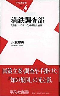満鉄調査部 / 「元祖シンクタンク」の誕生と崩壊