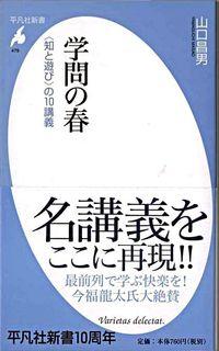 学問の春 / 〈知と遊び〉の10講義