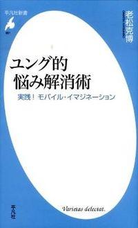 ユング的悩み解消術-実践!モバイル・イマジネーション (平凡社新書601)