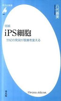 iPS細胞 増補 / 世紀の発見が医療を変える