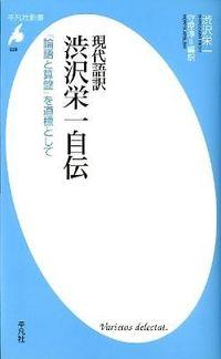 渋沢栄一自伝 / 現代語訳