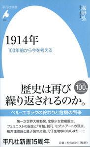 1914年 (平凡社新書)