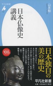 日本仏像史講義