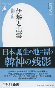 伊勢と出雲 / 韓神と鉄