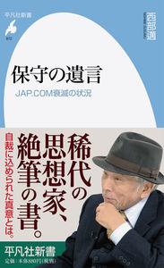 保守の遺言 / JAP.COM衰滅の状況
