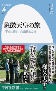象徴天皇の旅 平成に築かれた国民との絆