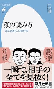 顔の読み方 漢方医秘伝の観相術