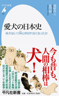 愛犬の日本史