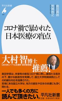 コロナ禍で暴かれた日本医療の盲点 平凡社新書 ; 957