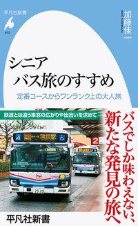 シニア バス旅のすすめ