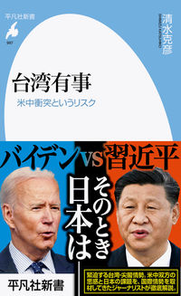 台湾有事 米中衝突というリスク