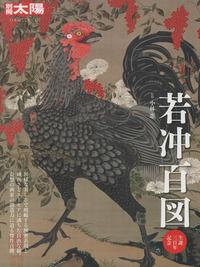 若冲百図 / 生誕三百年記念
