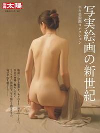 写実絵画の新世紀 / ホキ美術館コレクション