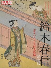 鈴木春信決定版 / 恋をいろどる浮世絵師