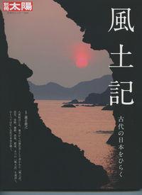 風土記 古代の日本をひらく