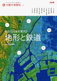 東京凸凹地形案内 3