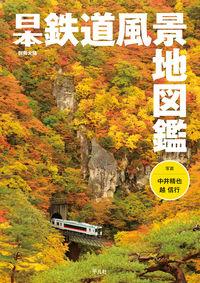 日本鉄道風景地図鑑 別冊太陽
