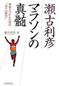 """マラソンの真髄 / 世界をつかんだ男の""""走りの哲学"""""""