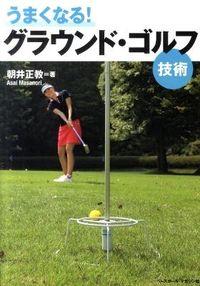 うまくなる!グラウンド・ゴルフ技術