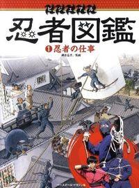 ビジュアル忍者図鑑 1