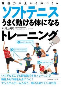 ソフトテニスうまく動ける体になるトレーニング